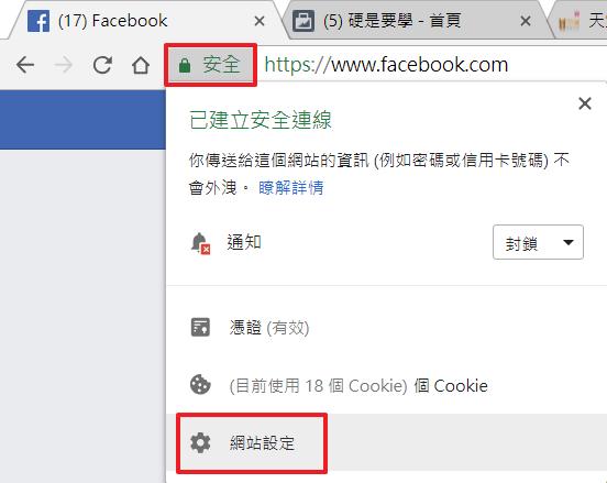 免裝套件封鎖網站惱人的彈出視窗廣告(Chrome) Image-015-1