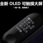 小米手環 3 發表,更漂亮、更強大、更耐久,台灣即將上市