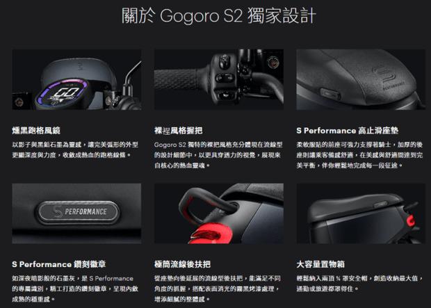 Gogoro S2 推出,最低 61,800 元就可入手!全新騎到飽方案每月只要 899 元 Image-065-1