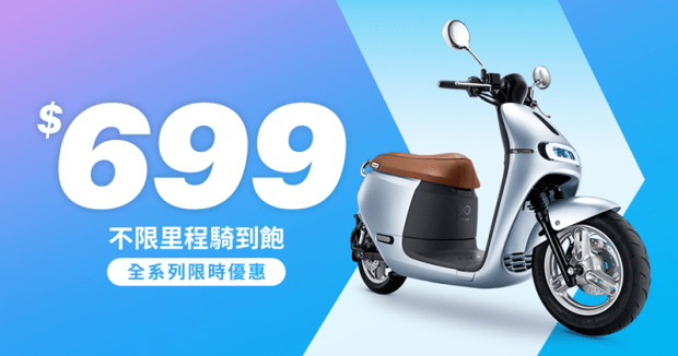 Gogoro S2 推出,最低 61,800 元就可入手!全新騎到飽方案每月只要 899 元 Image-067