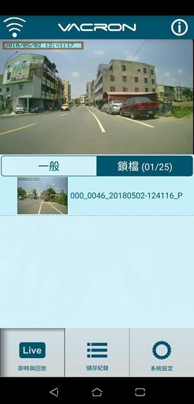 Gogoro 原廠行車紀錄器安裝與試用心得 Screenshot_20180502-125053