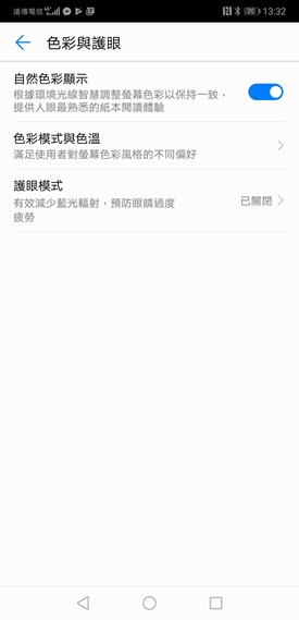 HUAWEI P20 Pro評測,超強手持夜拍,照片美到讚嘆不絕 Screenshot_20180510-133245