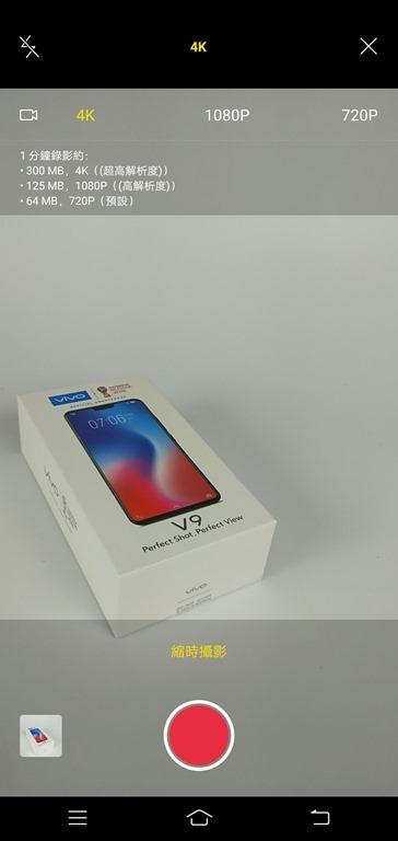 [評測] vivo V9:中階機的規格卻只要入門機的價格,90% 高佔比全螢幕手機 Screenshot_20180510_184711