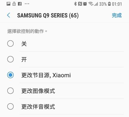 [評測] 全面提升居家品味,Samsung QLED 量子電視 (Q9F) 幫你完美融合科技與品味 Screenshot_20180521-010150_SmartThings