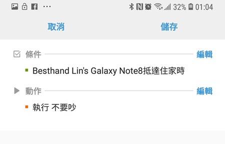 [評測] 全面提升居家品味,Samsung QLED 量子電視 (Q9F) 幫你完美融合科技與品味 Screenshot_20180521-010416_SmartThings