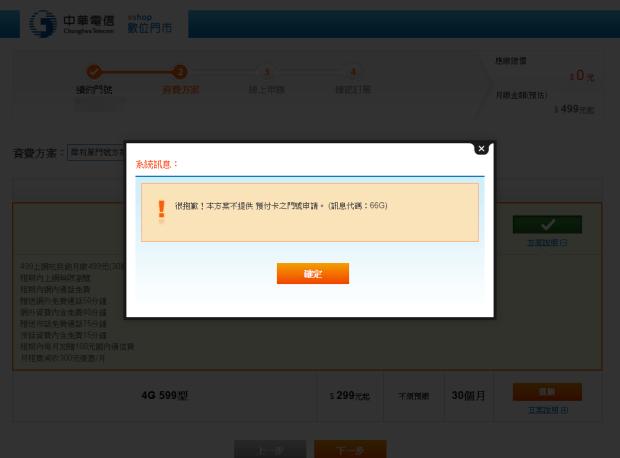 最後一天!中華電信 299/499 方案線上申請教學 (新辦/續約/NP) err1-900x665