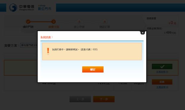 最後一天!中華電信 299/499 方案線上申請教學 (新辦/續約/NP) err2-900x539