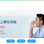 最後一天!中華電信 299/499 方案線上申請教學 (新辦/續約/NP)