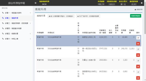 不用安裝報稅軟體,Windows 也能使用網頁版快速報稅 image-12