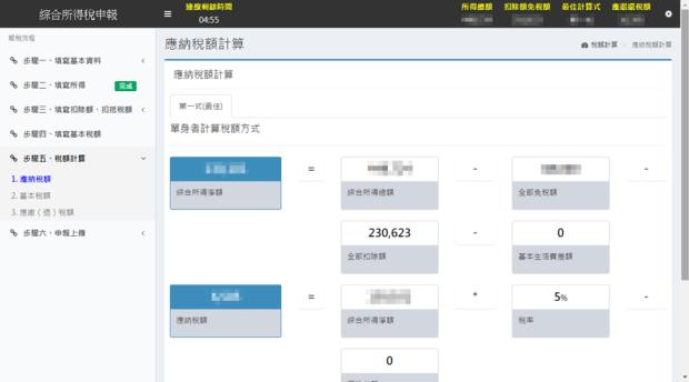 不用安裝報稅軟體,Windows 也能使用網頁版快速報稅 image-13