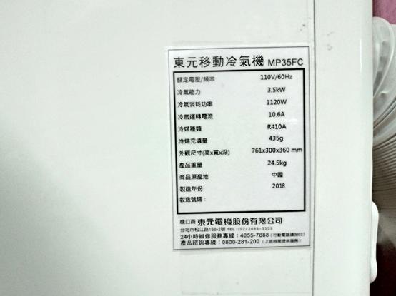 東元移動式冷氣(MP35FC)評測心得分享,小坪數省電吹涼的好物! image-19