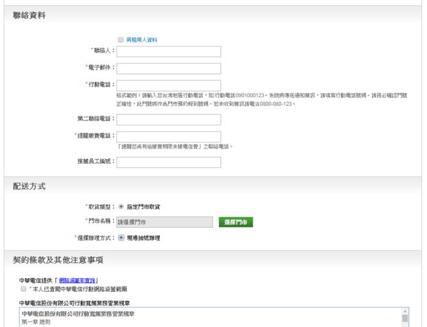 最後一天!中華電信 299/499 方案線上申請教學 (新辦/續約/NP) new_5