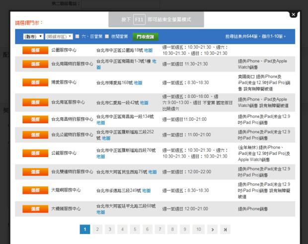 最後一天!中華電信 299/499 方案線上申請教學 (新辦/續約/NP) new_7