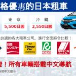日本自駕如何申請與自駕相關注意事項