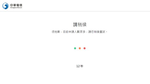 最後一天!中華電信 299/499 方案線上申請教學 (新辦/續約/NP) waiting