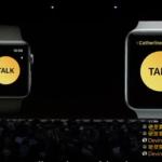 新 WatchOS 可讓 Apple Watch 變為距離無限遠的對講機!