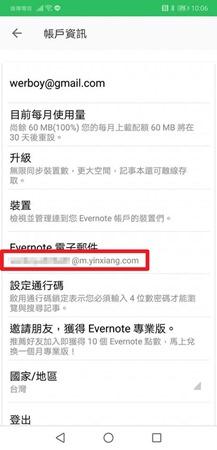 Evernote App出大包,登入導向大陸印象筆記伺服器,筆記全看不見 34200999_10213554844839563_482063250947571712_n