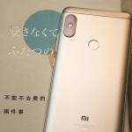 紅米 Note 5 入手評測:一拍上癮,衝破「千元機」極限拍照體驗