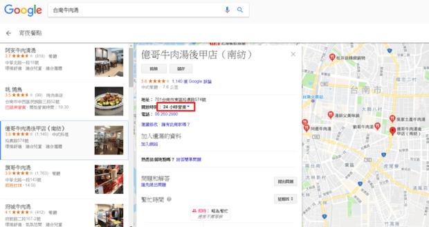 進階 Google 店家搜尋技巧,直接給你最適合的吃喝玩樂好所在 Image-009-1