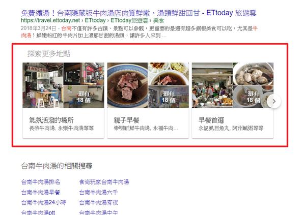 進階 Google 店家搜尋技巧,直接給你最適合的吃喝玩樂好所在 Image-011-2
