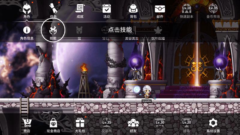 《楓之谷M》韓版介面中文化教學+遊戲/模擬器下載 Image-018