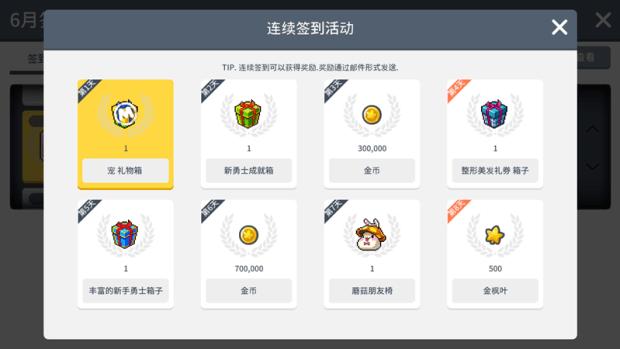 《楓之谷M》韓版介面中文化教學+遊戲/模擬器下載 Image-019