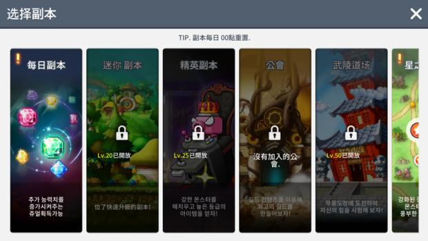 《楓之谷M》韓版介面中文化教學+遊戲/模擬器下載 Image-021