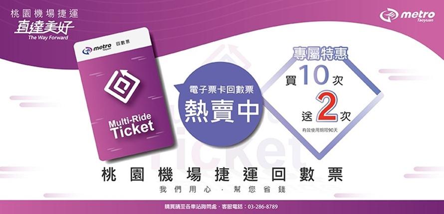 機場捷運全線票價降價 10 元,預計 10 月起開始實施 20180131120550_0
