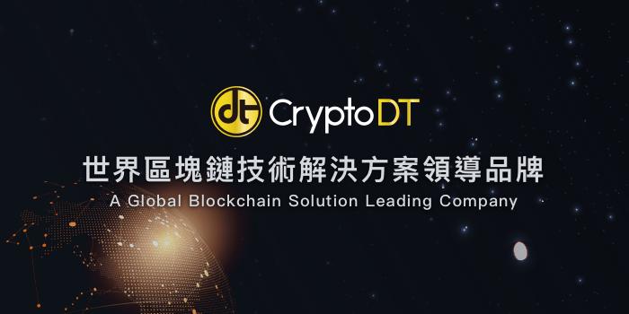 永遠與新台幣 1:1 錨定匯率,綠界科技推 CryptoDT 區塊鏈加密代幣貨幣服務 CryptoDT