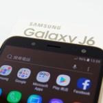 八千不到即可擁有,玩美自拍、超大全螢幕、高 CP 值的 Samsung Galaxy J6