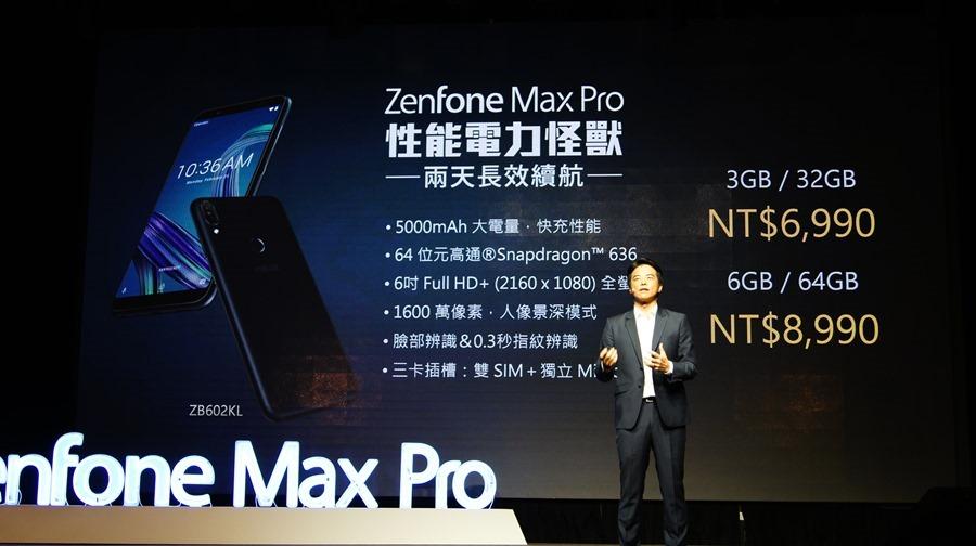 ASUS Zenfone Max Pro 超強續航力,使用兩天沒問題! DSC0742