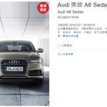COSTCO 賣 Audi A6!原價 254 萬直接下殺 190 萬有找