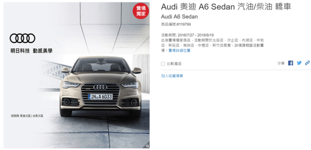COSTCO 賣 Audi A6!原價 254 萬直接下殺 190 萬有找 Image-013