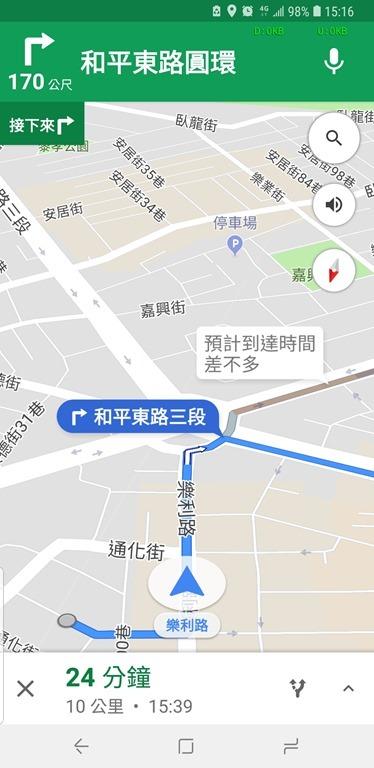 機車族有福了!Google Maps 機車導航模式終於來了! Screenshot_20180717-151603_Maps
