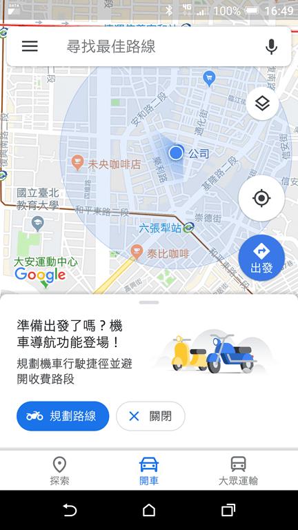 機車族有福了!Google Maps 機車導航模式終於來了! Screenshot_20180717-164908