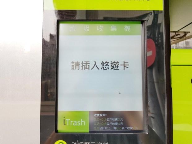 iTrash 讓你不用再追垃圾車,邁向智慧城市 20180809_122538