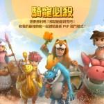 《石器時代M》「鬥技場」推全新玩法! 「騎寵必殺」挑戰賽登場