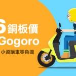 Gogoro 推出日付 66 元購車再送車險 + 6個月電池費津貼