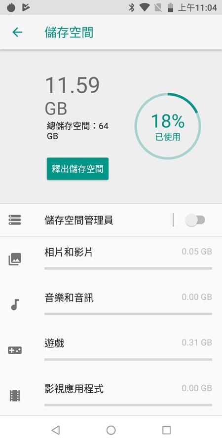 ASUS ZenFone Max Pro 開箱評測,超強性能電力怪獸,兩天不斷電! Screenshot_20180724-110434