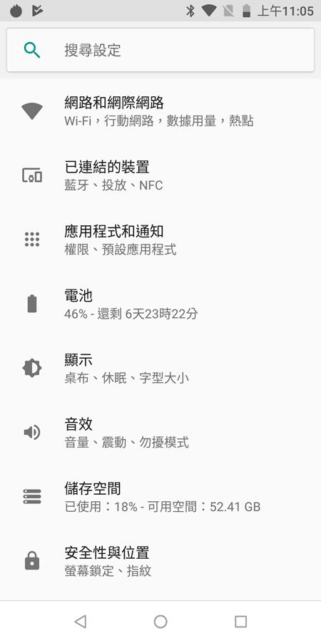 ASUS ZenFone Max Pro 開箱評測,超強性能電力怪獸,兩天不斷電! Screenshot_20180724-110522