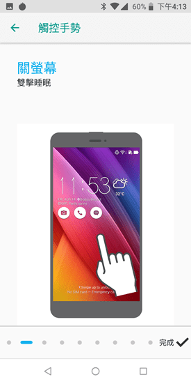 ASUS ZenFone Max Pro 開箱評測,超強性能電力怪獸,兩天不斷電! Screenshot_20180807-161334