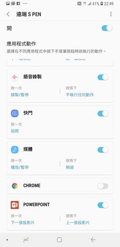 Galaxy Note9 開箱、評測:S Pen 遠端遙控超方便,DeX 讓你不用再買電視、電腦 Screenshot_20180821-224952_Air-command