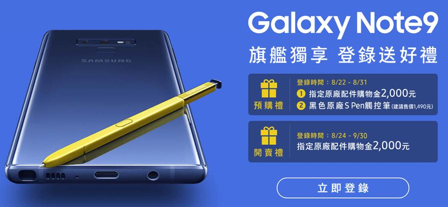 Galaxy Note9 開箱、評測:S Pen 遠端遙控超方便,DeX 讓你不用再買電視、電腦 image-16