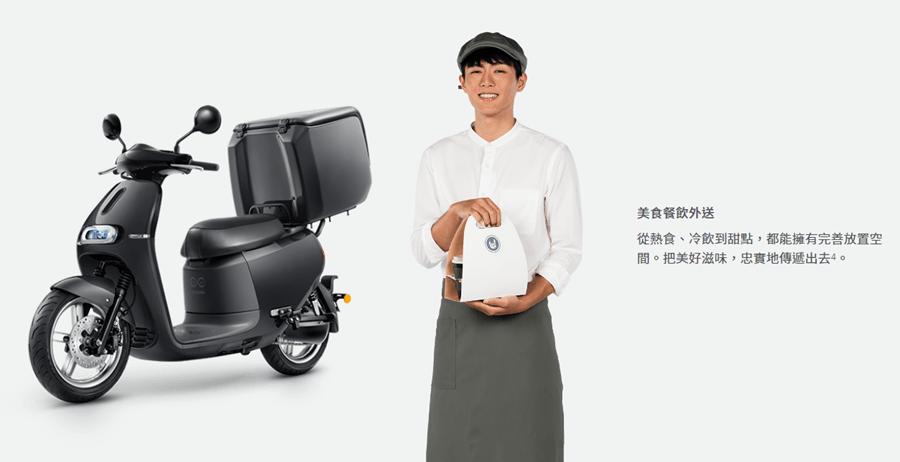 不只郵局可用,Gogoro 推出商用車款 Gogoro 2 Utility image-25