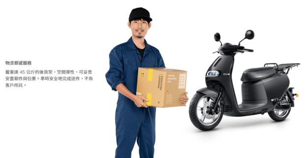 不只郵局可用,Gogoro 推出商用車款 Gogoro 2 Utility image-27