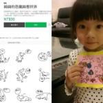 女童綺綺留愛人間,LINE 貼圖「綺綺的恐龍綺想世界」收入捐贈兒童心臟病基金會