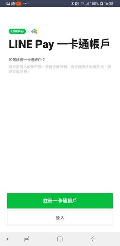 [教學] LINE Pay 聯名一卡通超可愛!,限量 300,000 張免費申請 Screenshot_20180903-163836_LINE