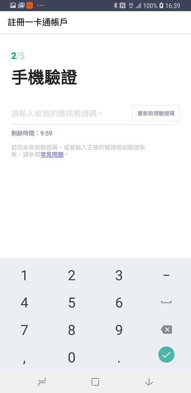 [教學] LINE Pay 聯名一卡通超可愛!,限量 300,000 張免費申請 Screenshot_20180903-163932_LINE