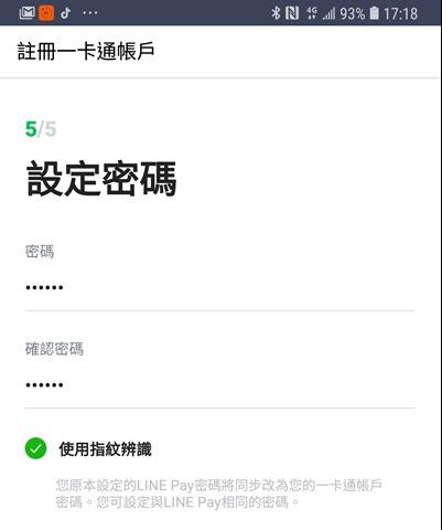 [教學] LINE Pay 聯名一卡通超可愛!,限量 300,000 張免費申請 Screenshot_20180903-171814_LINE