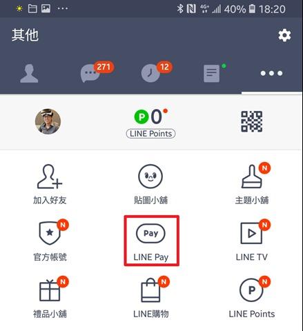[教學] LINE Pay 聯名一卡通超可愛!,限量 300,000 張免費申請 Screenshot_20180903-182004_LINE